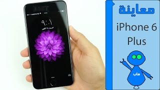 iPhone 6 Plus Review - معاينة مفصلة اَيفون 6 بلس