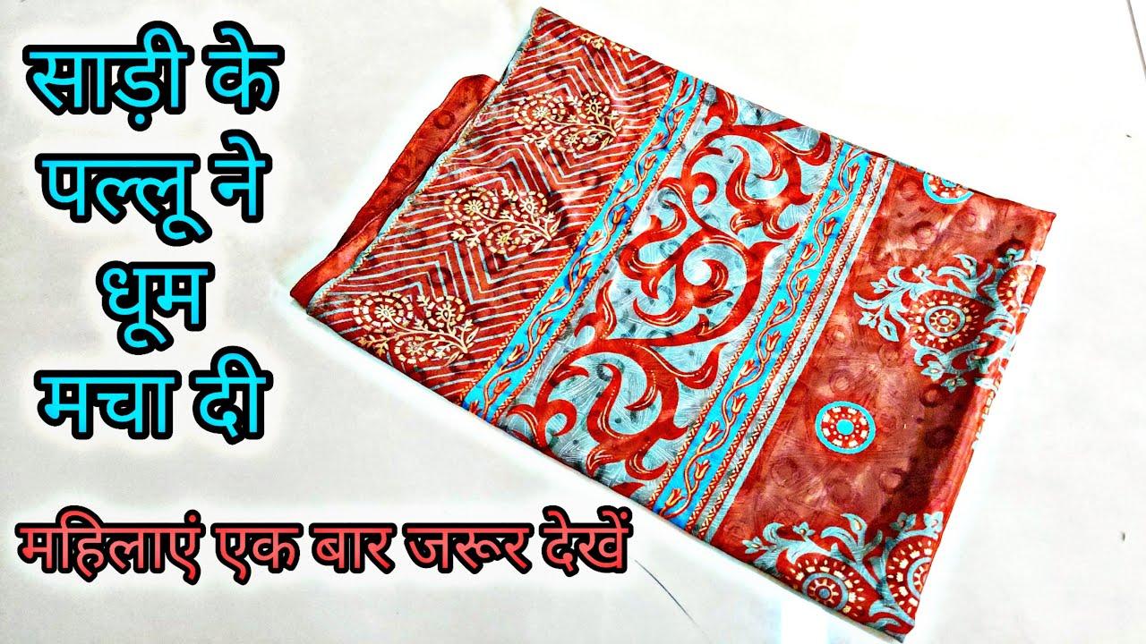 ओल्ड साड़ी  के पल्लू फेंकने से पहले यह आईडिया जरूर देखें / best  reuse idea for saree