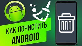 как почистить Android от ненужных файлов? Чистим кэш приложений вручную и с приложением Clean Master