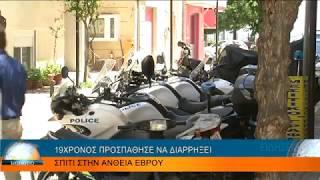 Gambar cover ΑΣΤΥΝΟΜΙΚΕΣ ΕΙΔΗΣΕΙΣ 31-7-19