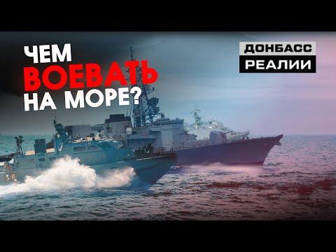 Как изменился флот Украины? | Донбасc Реалии