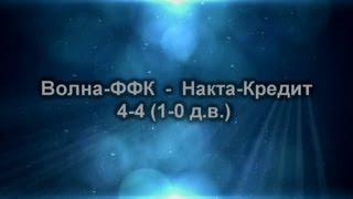 Первая лига. Матч за 3е место. Волна ФФК 4:4(1:0 д.в.) Накта Кредит