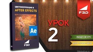 [F3D] Цветокоррекция в After Effects CC2015 / 02