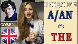 АРТИКЛИ||Учим через сериалы и песни||A/AN vs THE