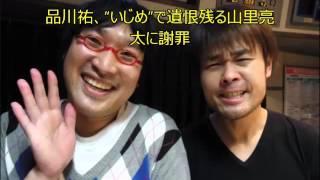 """品川祐、""""いじめ""""で遺恨残る山里亮太に謝罪 動画で解説しています!"""