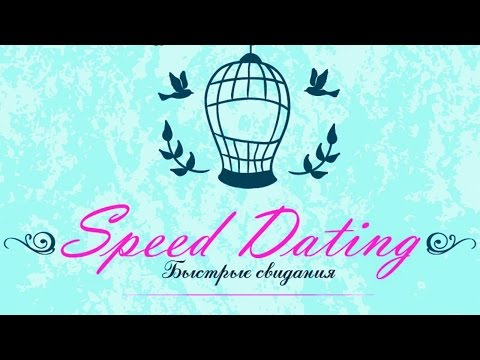 Cosmo: Speed Dating (11.02.2014) from YouTube · Duration:  4 minutes 23 seconds
