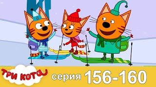 Три Кота | Сборник Серия 156 - 160 | Мультфильмы для детей