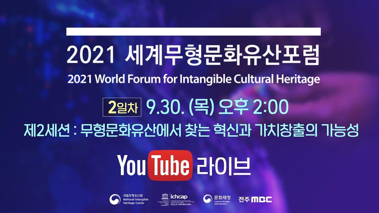 [생방송] 2021 세계무형문화유산 포럼 - (2일차) 무형문화유산에서 찾는 혁신과 가치창출의 가능성 | 유튜브 & 메타버스 라이브 스트리밍