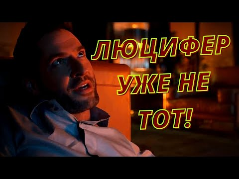 ОГРОМНЫЕ СПОЙЛЕРЫ!!! Что показали в трейлере 5 сезона сериала Люцифер и дата выхода сезона