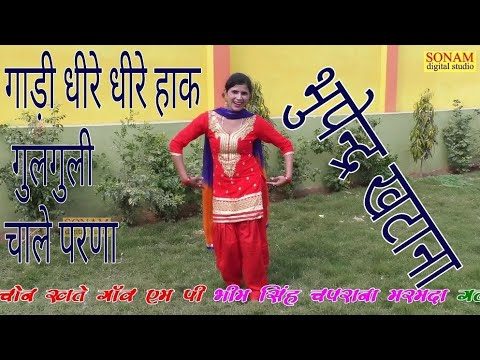 Gurjar Rasiya 2019//गाड़ी धीरे धीरे हाक गुलगुली चाले परणा//bhupendra Khatana