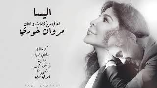 اليسا - 6 اغاني من كلمات والحان مروان خوري