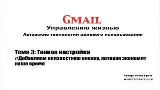 Gmail другими глазами. Тема 3.2 - Добавляем неизвестную кнопку, которая экономит наше время