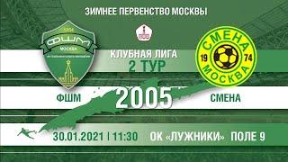 ФШМ - Смена 2005