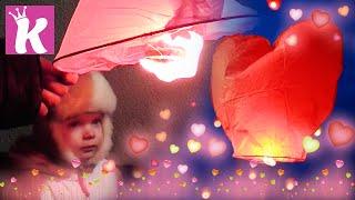 Запускаем Воздушный Небесный Фонарик на День Святого Валентина Air Sky Lanterns Valentine's Day