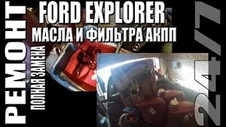 Ford Explorer 4 за 500 000 р. Полная замена масла и фильтра АКПП. Серия 11