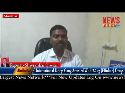 International Drugs Gang Arrested With 22 kg {Effidine} Drugs