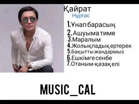 Кайрат Нуртас - Лучшие песни 2019