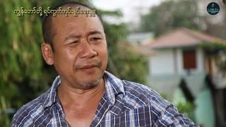 ကၽြန္ေတာ္တို့ရပ္ကြက္ အုပ္ခ်ဳပ္ေရးမွဴး/Official/Funny/Myanmar/2019