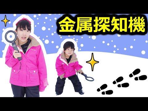 ★こども探偵事務所「金属探知機で落し物を探せ~!」★Metal detector on snowy mountains★