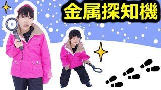 ★こども探偵事務所「金属探知機で落し物を探せ~!」★Metal detector on snowy mountains★ thumbnail