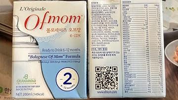 오브맘액상분유 1단계 200ml 잘먹는 10개월 아가