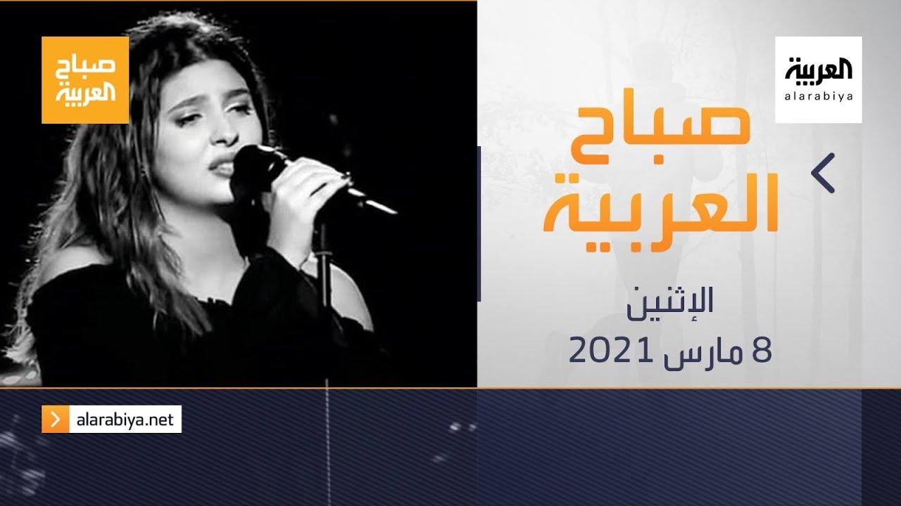 صباح العربية الحلقة الكاملة | لارا أبو عبدو صوت لبناني في -ذا فويس- الفرنسي  - نشر قبل 2 ساعة