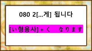 081 2[...게] 됩니다 [い형용사]+く なります-…