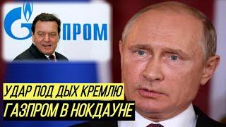 Новая уловка Шрёдера снять санкции с России провалилась