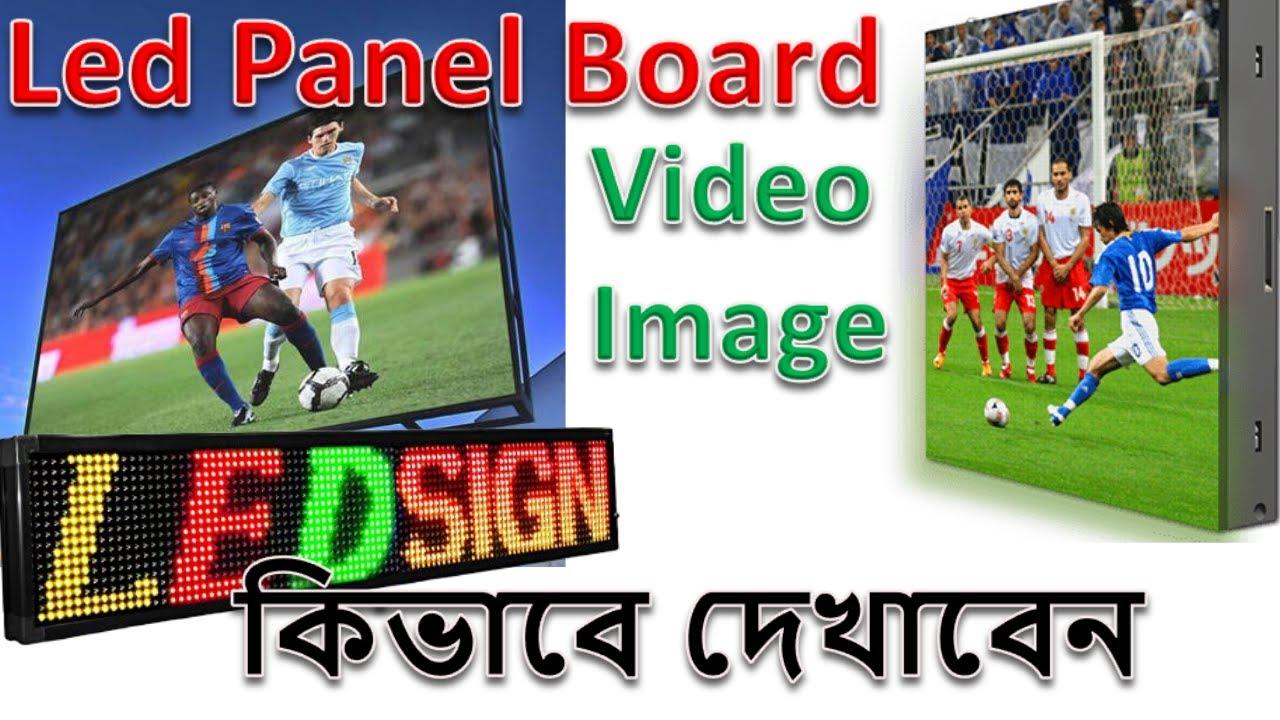 Download Led  display video।hd 2018 led software tutorial।Led sign display video setup।Led display panel।