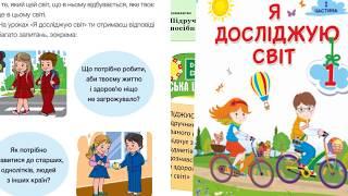 Я досліджую світ  1 клас Жаркова підручник для Нової української школи