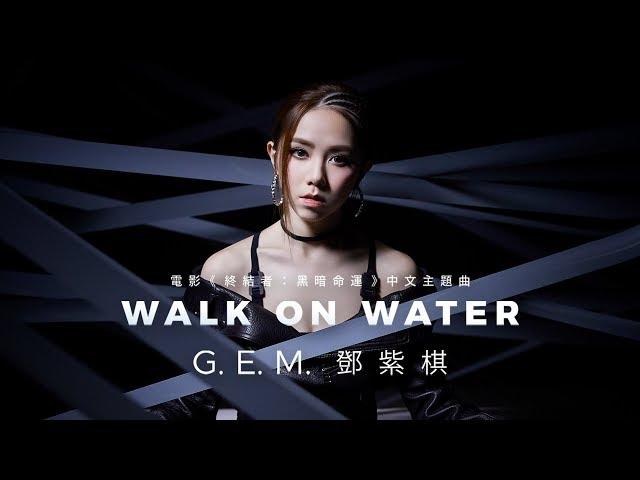 G.E.M.【WALK ON WATER】MV (電影《終結者:黑暗命運 Terminator: Dark Fate》中文主題曲) [HD] 鄧紫棋