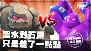 皇室戰爭 | 精選對戰 TV | #072 聖水對石頭 只是差了一點點