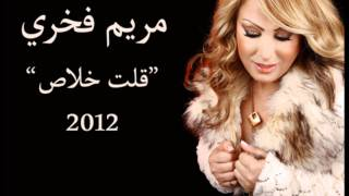 مريم فخري - قلت خلاص