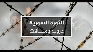 نافذة من سوريا | في الذكرى السادسة لاندلاع الثورة السورية 14/3/2017 (الثالثة)