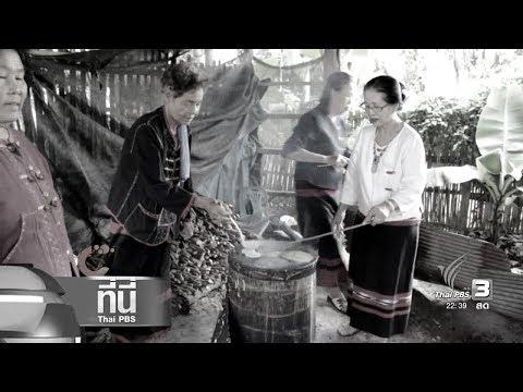 """ท่องเที่ยวชุมชน สัมผัสวิถีพอเพียง """"บ้านเวียงลอ"""" - วันที่ 09 Oct 2017"""