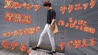 【夏服】着回ししやすくて個性が出しやすいアイテム選びとは?? thumbnail