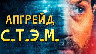 С.Т.Э.М: МонстрОбзор фильма «АПГРЕЙД»