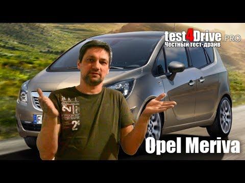 [Честный тест-драйв] Опель Мерива 2014 (Opel Meriva)