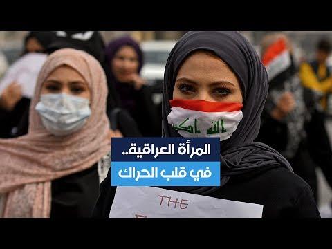 المرأة العراقية.. في قلب الحراك