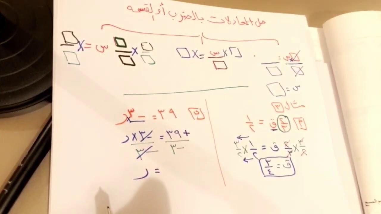 حل المعادلات ذات الخطوة الواحدة الجزء الثاني للصف الثالث متوسط الفصل الدراسي الأول Youtube