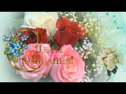 Самое красивое видео поздравление с Днем Рождения женщине! НОВИНКА! - Как поздравить с Днем Рождения