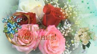 Самое красивое видео поздравление с Днем Рождения женщине! НОВИНКА!