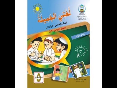 كتاب لغتي الجميلة للصف الخامس الفصل الدراسي الثاني pdf