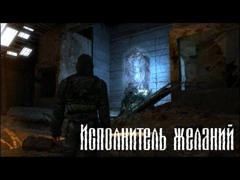 S.T.A.L.K.E.R.: Тень Чернобыля (Oblivion Lost) ● Концовка, Исполнитель желаний