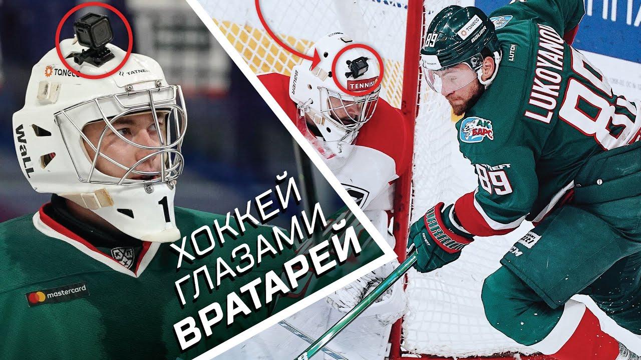 Хоккей глазами вратарей | Goalie GoPro Hockey