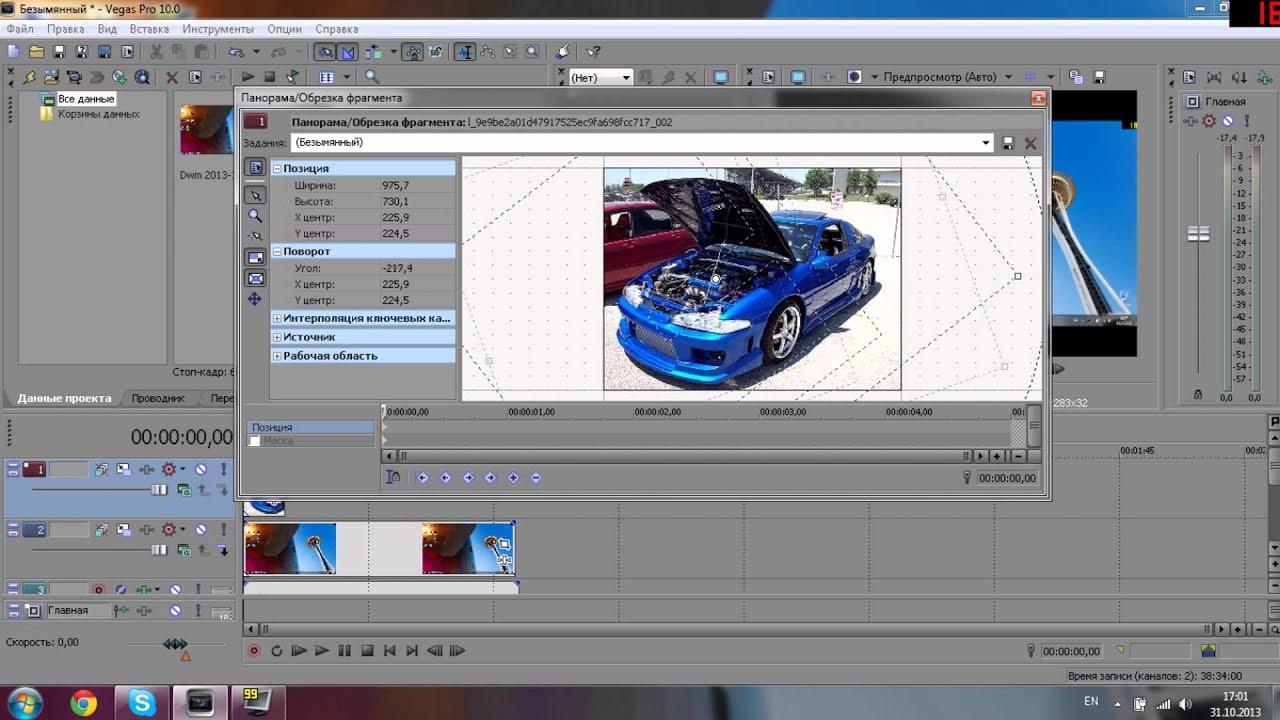 как вставить картинку и текст в sony vegas pro 10.0 - YouTube