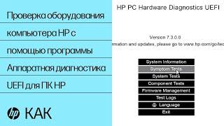 Проверка оборудования компьютера HP с помощью программы Аппаратная диагностика UEFI для ПК HP