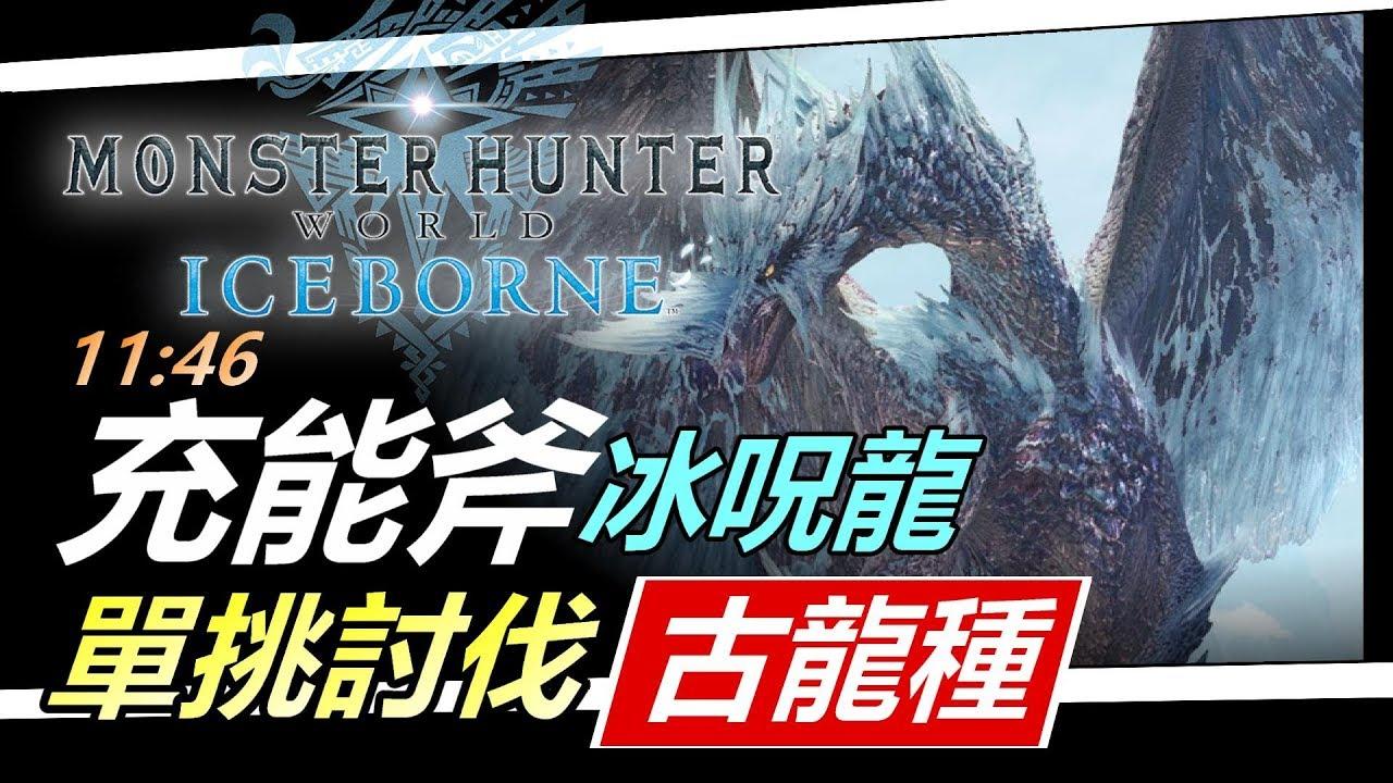 【 MHWI 冰呪龍】單挑討伐 屬性解放   武器: 充能斧 操作示範【Monster Hunter: World Iceborne 魔物獵人世界 冰原   PS4 ...