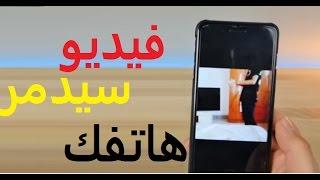 هذا الفيديو قصيرجدا وخطير يجعل هاتفك يتوقف على العمل  ستندهش من التجربة