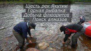 Шесть рек Якутии.Горная рыбалка.Добыча флюоритов.Поиск алмазов.